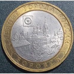 Rusija 10 rublių, 2005 Borovskas