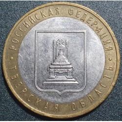 Rusija 10 rublių, 2005 Tverės sritis