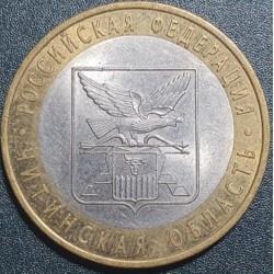 Rusija 10 rublių, 2006 Čitos sritis