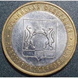 Rusija 10 rublių, 2007 Novosibirsko sritis