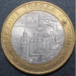 Rusija 10 rublių, 2009 Naugardas