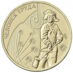 Rusija 10 rublių, 2020 Metallurgy Worker