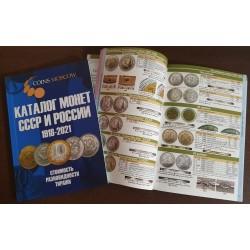 Rusijos monetų katalogas 1918-2021