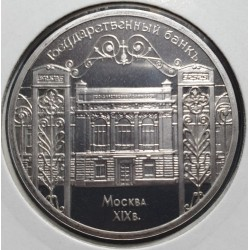 Rusija TSRS 5 rubliai, 1991 State Bank in Moscow Proof