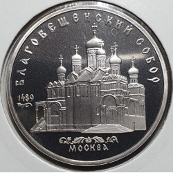 Rusija TSRS 5 rubliai, 1989 Annunciation Proof