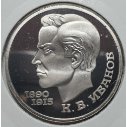 Rusija TSRS 1 rublis, 1991 100th Konstantin Ivanov Proof