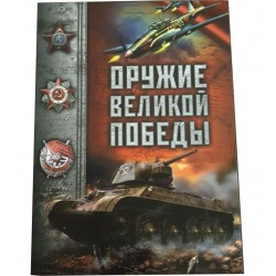 """Albumas Rusijos monetoms """"Pergalės ginklai"""" 2019-2020"""