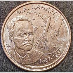 Padniestrė 1 rublis, 2017 130 Friedricho Zanderio UC145