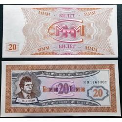 Rusija 20 bilietų, 1994 MMM-3c