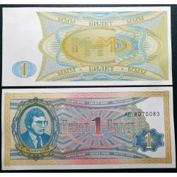 Russia 1 bilet, 1994 MMM-8