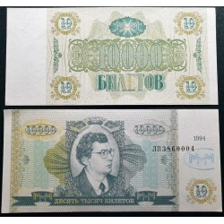 Rusija 10000 bilietų, 1994...