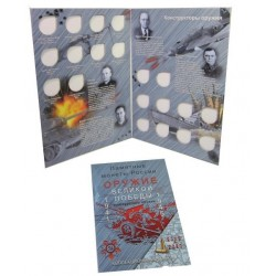 Album for Russian coins...