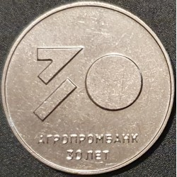 Padniestrė 25 rubliai, 2021 Agroprombank 30 UC285
