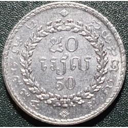 Kambodža 50 rielų, 2538...