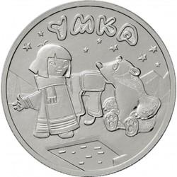 Rusija 25 rubliai, 2021...