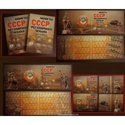 Albumas CCCP kapeikoms ir rubliams 1961-1991 pagal metus