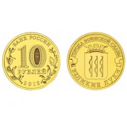 Rusija 10 rublių, 2012 Velikiye Luki