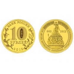 Rusija 10 rublių, 2012 1150th Statehood