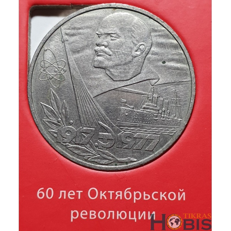 Rusija TSRS 1 rublis, 1977 60th Revolution