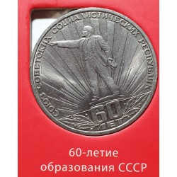 Rusija TSRS 1 rublis, 1982 60th Soviet Union