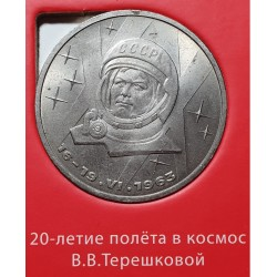 Russia USSR 1 ruble, 1983...