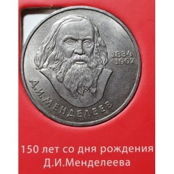 Rusija TSRS 1 rublis, 1984 150th Dmitry Mendeleyev