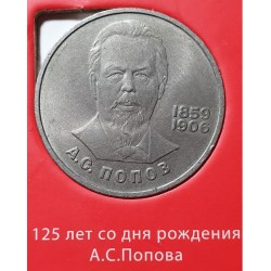 Russia USSR 1 ruble, 1984...
