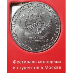Russia USSR 1 ruble, 1985...