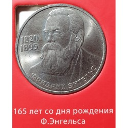 Rusija TSRS 1 rublis, 1985 165th Friedrich Engels