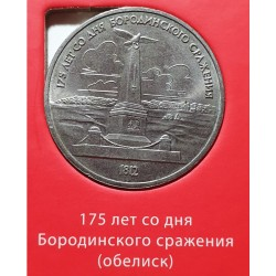 Russia USSR 1 ruble, 1987...
