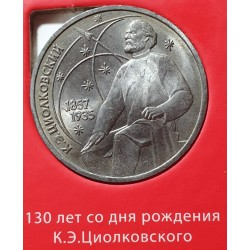 USSR 1 ruble, 1987 130th...