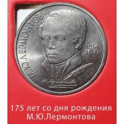 Rusija TSRS 1 rublis, 1989 175th Mikhail Lermontov