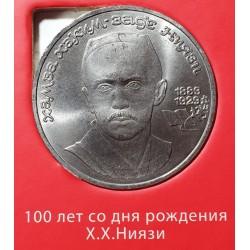 Rusija TSRS 1 rublis, 1989 100th Hamza Hakimzadeh Niyazi