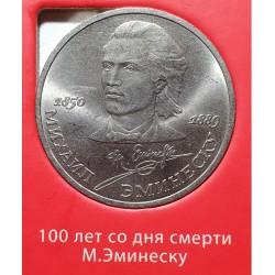 Rusija TSRS 1 rublis, 1989 100th Mihai Eminescu