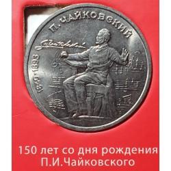 Rusija TSRS 1 rublis, 1990 150th Pyotr Tchaikovsky