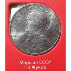 Rusija TSRS 1 rublis, 1990 Georgi Zhukov