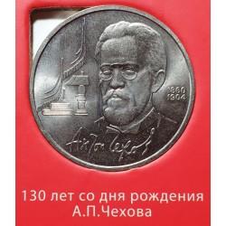 Rusija TSRS 1 rublis, 1990 130th Anton Chekhov