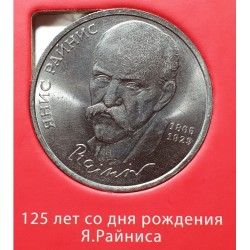 Rusija TSRS 1 rublis, 1990 125th Janis Rainis