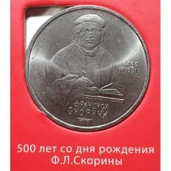 Rusija TSRS 1 rublis, 1990 500th Francysk Skaryna