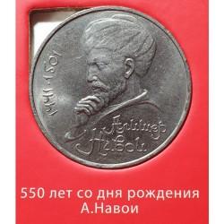 Rusija TSRS 1 rublis, 1990 550th Alisher Navoi
