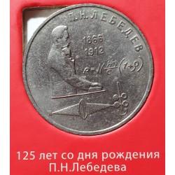 Rusija TSRS 1 rublis, 1991 125th Pyotr Lebedev