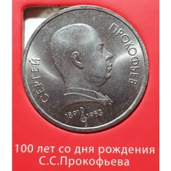 Rusija TSRS 1 rublis, 1991 100th Sergei Prokofiev