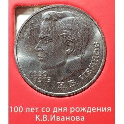 Russia USSR 1 ruble, 1991...