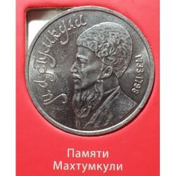 Rusija TSRS 1 rublis, 1991 Turkmen poet Makhtumkuli