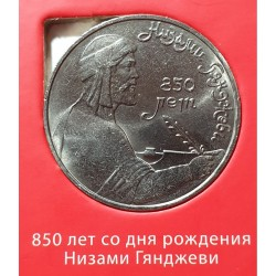 Rusija TSRS 1 rublis, 1991 850th Nezami Ganjavi