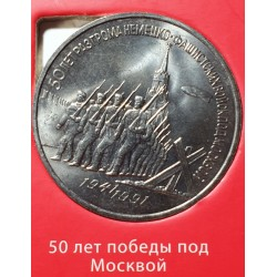 Rusija TSRS 3 rubliai, 1991 50th the Battle of Moscow