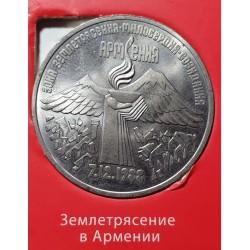 Rusija TSRS 3 rubliai, 1989 Armenian Earthquake Relief
