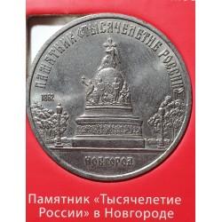Rusija TSRS 5 rubliai, 1988 Novgorod