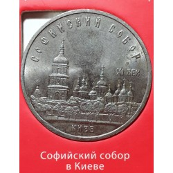 Russia USSR 5 rubles, 1988...