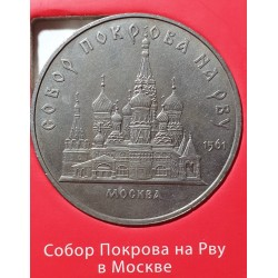Russia USSR 5 rubles, 1989...
